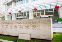 上海高级金融学院:上海花十年打造的超豪华阵容学院