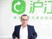 """沪江教育突击赴港IPO 涌金系掌门遗孀""""潜伏""""7年"""