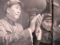 文化大革命中的毛泽东和林彪九