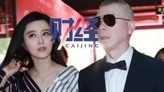 明星资本逃离霍尔果斯 赵薇、冯小刚等纷纷注销公司