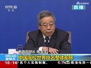 陈宝生谈大学排名:中国大学冲刺世界水平 重在走自己的路