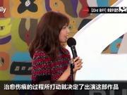 视频:崔秀英等出席《尽头的回忆》见面会