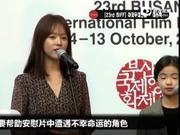 视频:釜山电影节遇台风大雨 韩智敏等亮相