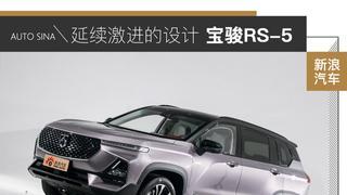 延续激进的设计 实拍全新宝骏RS-5