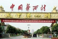 负债389亿,天下第一村华西村怎么了?