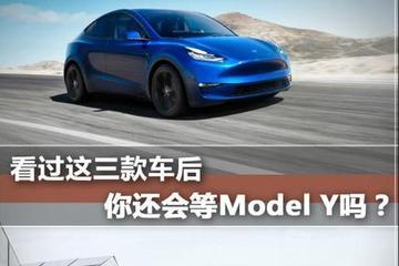 看过这三款车后 你还会等Model Y吗?