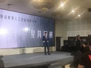 视频-腾讯AI大赛完美结束 亚军星阵团队领奖