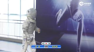 击剑男子团体决赛精彩集锦
