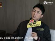 视频:新浪娱乐独家对话黄景瑜