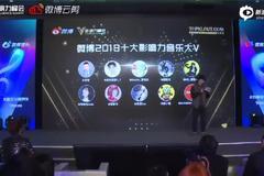 V影响力峰会现场颁发微博2018十大影响力音乐大V