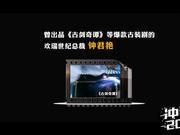 """视频:新浪娱乐年终重磅策划 影视大佬话""""寒冬"""""""