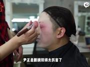 """视频:[一探究竟]摄影小哥王师傅体验尹正同款""""鬓边妆"""""""