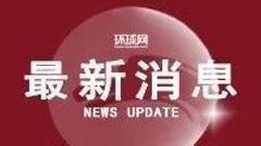 中方就中美经贸磋商发表声明 其中这句美国须三思!