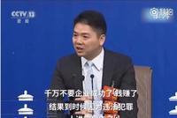 刘强东案,华尔街资本的舆论局