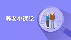 一图看懂:养老目标基金是如何运作的?
