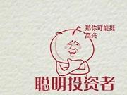 华安创新半年交易佣金2507万 基金经理廖发达解释下