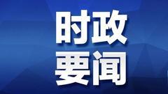 中国当前经济形势到底如何?这个会议给出了权威答案