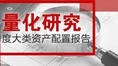 华夏基金12月策略:超配利率债、略配金融股 低配商品