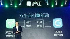 沪江教育提交赴港IPO申请:2017年营收5.55亿元