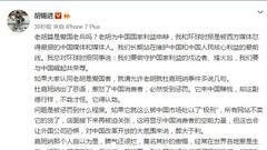 胡锡进:杜嘉班纳令人厌恶 但在中国不该被杖毙