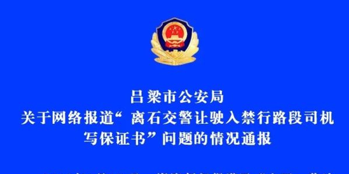 交警让驶入禁行路段司机写保证书 官方:立即纠正