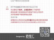 一图看懂易居企业集团:中国领先的房地产交易服务商
