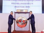 万科助力易居企业集团香港主板成功上市