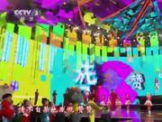 视频:关晓彤金瀚合唱《赞赞新时代》 喜气洋洋歌唱新时代