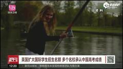 剑桥大学承认中国高考成绩 需要成绩排到全省前0.1%
