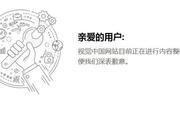 视觉中国被罚30万重么?律师:法律层面确算从重罚款