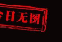 """黑洞里飞出""""黑天鹅"""":视觉中国 脸伸出来!"""