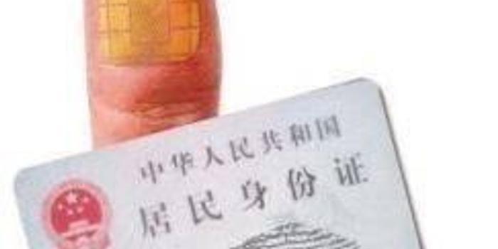 第三代身份证新功能曝光:新增定位绑卡指纹支付