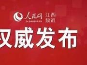 """萍乡任命17名""""一把手"""" 黎春源任市发改委主任"""