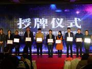 """水木清华教育联盟项目成立,开启2018年""""整合""""之路新乐章"""