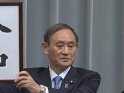 """日本公布新年号""""令和"""" 年号怎么改呢?"""