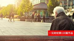 养老体系打补丁:年轻时买基金 老了可赎回