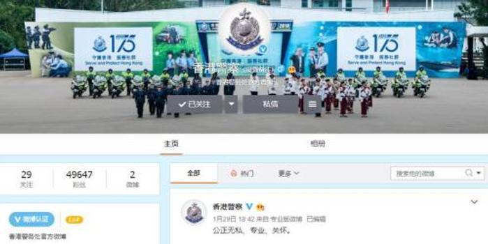 """香港警队官方微博爆红 """"港风""""宣传片点击700万"""