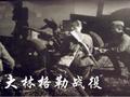 这场战役,为斯大林格勒战役奠定基础,打破德军战无不胜的神话