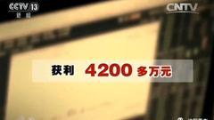 遭央视曝光的工银瑞信老鼠仓案 主犯被判7年罚9000万