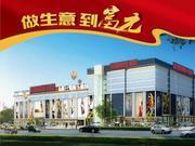 佳兆业物业香港发售认购逾20倍 每股定价9.38港元