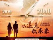 嘉实养老目标2040五年持有混合发起式FOF今日发行