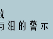 西安城改兴正元中标或暗箱操作:佳兆业一审胜二审输