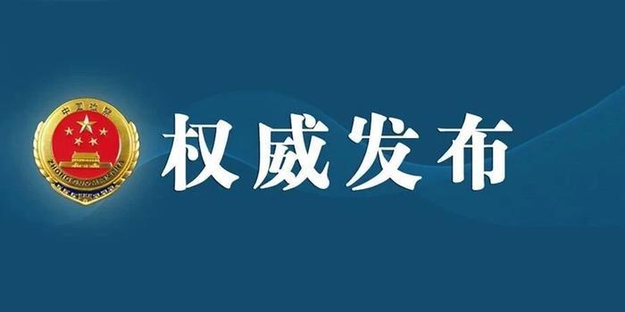 内蒙古自治区依法对崔臣常永福决定逮捕
