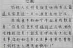 小学生搞笑评语,错别字亮了,高中a评语作文:你命真大27北京中老师图片