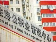 权威解读公积金新政:断缴不影响缴费年限认定