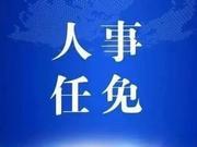 最新!上饶县任免一批领导干部