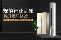 规范行业乱象提升用户体验 冰箱、空调人类工效学新国标正式实施