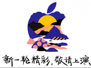 苹果硬件新品三连发 每一款都很重量级