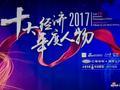 河南日报客户端:窦荣兴获十大经济年度人物新锐奖