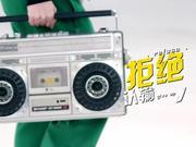 视频:2017映客先生星光夜 有颜赛道VCR